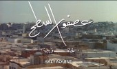 Film: Halfaouine: Boy of the Terraces (Asfur al-Sath), Feb. 16