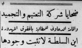 """Victims of the 'Darkening and Freezing Company' [A pun on the electricity company's formal name of Lighting and Tramway Company] - Suite filed demanding restoration of trampled rights - Where is the state to prove its existence?"" asks a newspaper story in the Jan. 24, 1950, edition of the al-Amal newspaper."