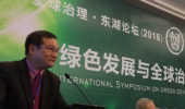 Li Speaks at an International Symposium on Green Development and Global Governance