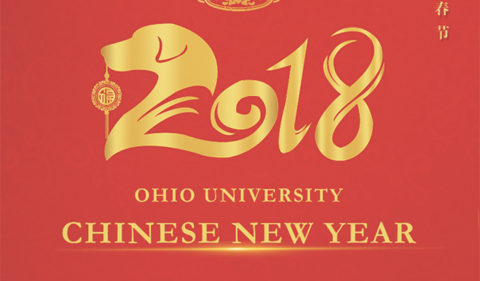 2018 Chinese New Year graphic for Ohio University
