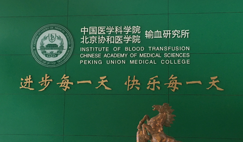 he Institute of Blood Transfusion at the Chinese Academy of Medical Sciences in Chengdu, China