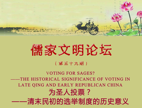 """Flier that has Chinese art and says """"Voting for Sages? The Historical Significance of Voting in Late Qing and Early Republican China"""" in English and Chinese."""