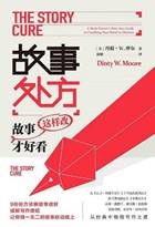 "Chinese Edition to ""The Story Cure"" book cover."
